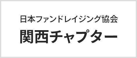 日本ファンドレイジング協会関西チャプター