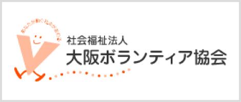 社会福祉法人 大阪ボランティア協会