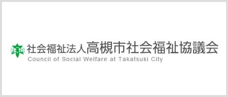 社会福祉法人 高槻市社会福祉協議会